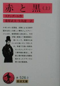 【送料無料】赤と黒(上)改版 [ スタンダール ]