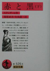 【送料無料】赤と黒(下)改版 [ スタンダール ]