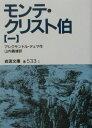 【送料無料】モンテ・クリスト伯(1)改版 [ アレクサンドル・デュマ ]