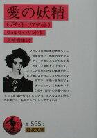 『愛の妖精改版 プチット・ファデット』の画像