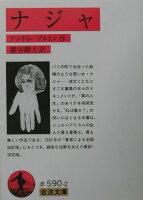 『ナジャ  』の画像
