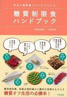 【バーゲン本】糖質制限食ハンドブック