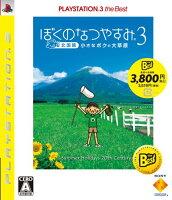 ぼくのなつやすみ3 - 北国編 - 小さなボクの大草原 PLAYSTATION3 the Bestの画像