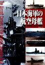 日本海軍の航空母艦 その生い立ちと戦歴 [ 川崎まなぶ ]