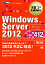 MCP教科書 Windows Server 2012(試験番号70-412) マイクロソフト認定資格学習書 (MCP教科書) [ エディフィストラーニング株式会社 ]