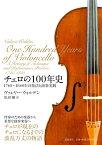 チェロの100年史 1740〜1840年の技法と演奏実践 [ ヴァレリー・ウォルデン ]