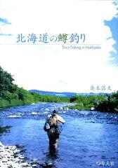 【送料無料】北海道の鱒釣り