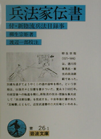 「兵法家伝書」の表紙