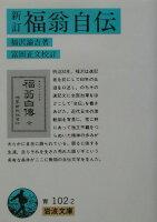 『福翁自伝新訂(第58刷改』の画像