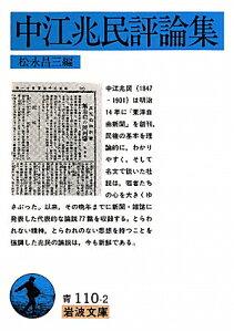 【送料無料】中江兆民評論集