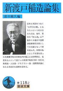 【送料無料】新渡戸稲造論集