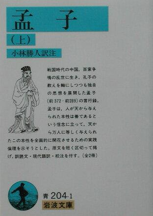 「孟子(上)」の表紙