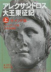 【送料無料】アレクサンドロス大王東征記(上)