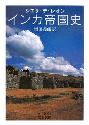 【送料無料】インカ帝国史