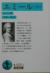 【送料無料】エミール(中)改版