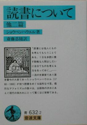 【送料無料】読書について改版 [ アルトゥル・ショーペンハウアー ]