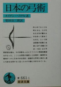 【送料無料】日本の弓術