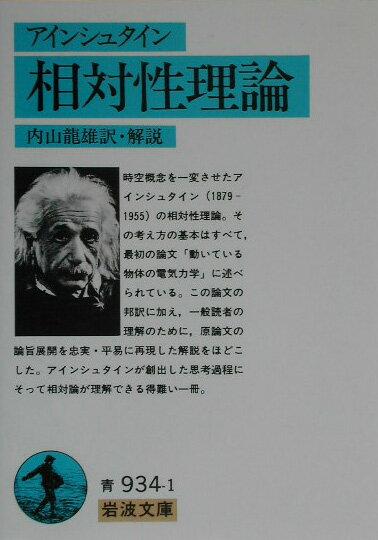 「相対性理論」の表紙