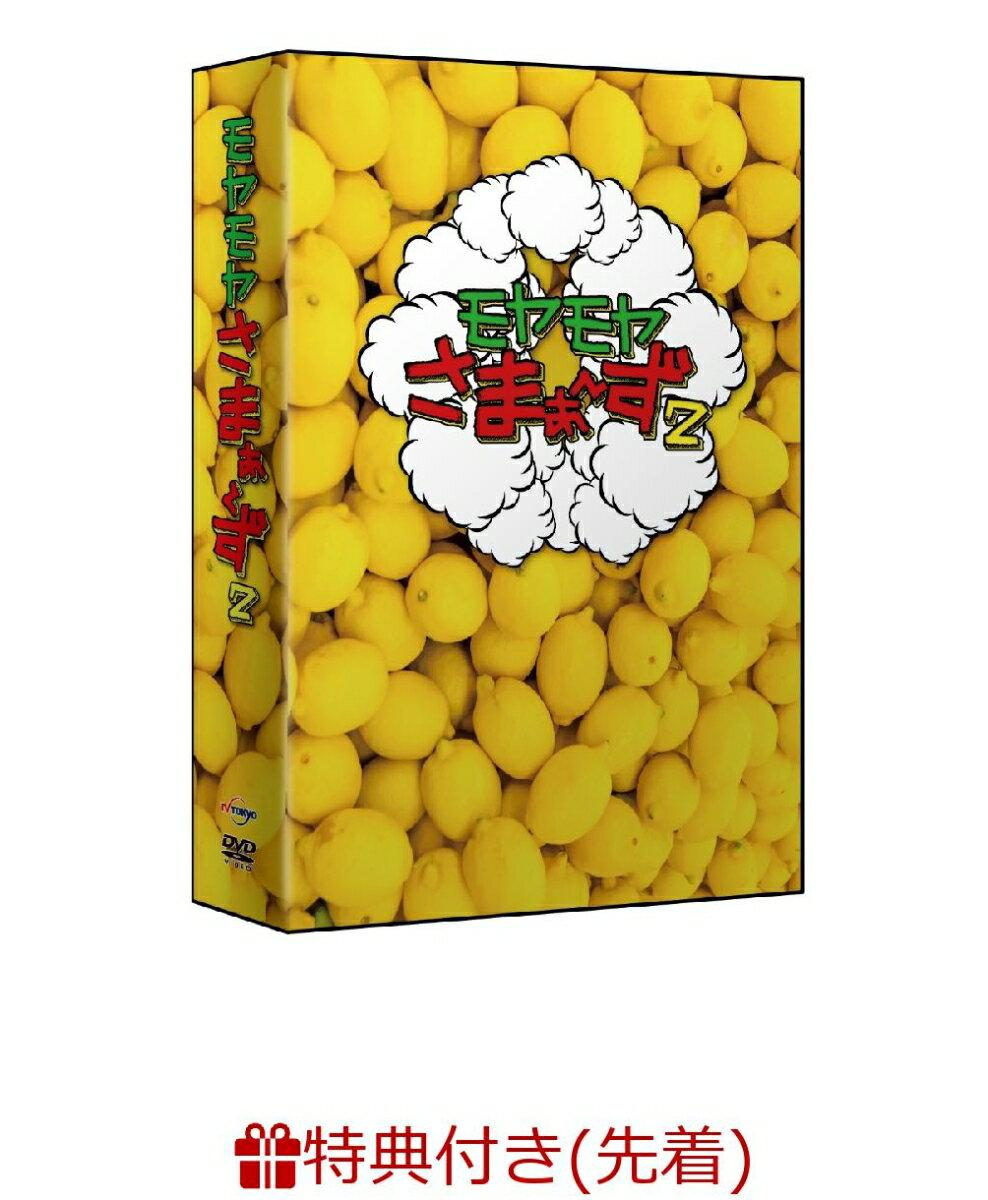 【先着特典】モヤモヤさまぁ〜ず2 DVD BOX(vol.30 & vol.31)(ジャケットビジュアル ポストカード付き)