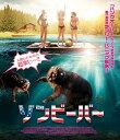ゾンビーバー 【Blu-ray】 [ レイチェル・メルヴィン ]