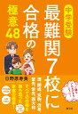 中学受験 最難関7校に合格の極意48 [ 日野原 寿美 ]