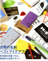 9784756240033 - 名刺デザイン・ショップカードデザインの参考になる書籍・本まとめ