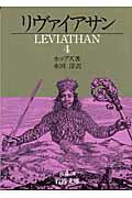リヴァイアサン(4)