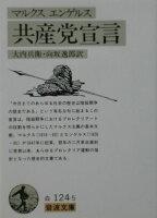 共産党宣言改版