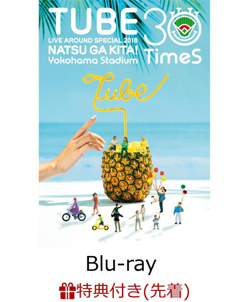 【先着特典】TUBE LIVE AROUND SPECIAL 2018 夏が来た! 〜Yokohama Stadium 30 Times〜(オリジナルポストカード付き)【Blu-ray】