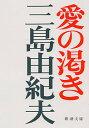 【送料無料】愛の渇き改版 [ 三島由紀夫 ]