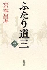 【楽天ブックスならいつでも送料無料】ふたり道三(3) [ 宮本昌孝 ]
