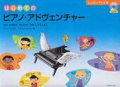 はじめてのピアノ・アドヴェンチャー レッスン・ブックB
