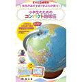 先生がおすすめ!学ぶ力が育つ!小学生のためのコンパクト地球儀