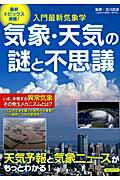 【送料無料】気象・天気の謎と不思議 [ 古川武彦 ]