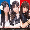 カッコ悪い I love you! 初回生産限定盤A(CD+DVD)