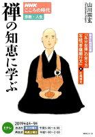 NHKこころの時代〜宗教・人生〜 禅の知恵に学ぶ