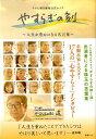 やすらぎの刻 人生が豊になる名言集 テレビ朝日番組公式ムック (文春ムック)