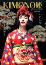 KIMONO姫14 メイドインジャパン編(SHODENSHA MOOK)