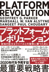 プラットフォーム・レボリューション PLATFORM REVOLUTION 未知の巨大なライバルとの競争に勝つために [ ジェフリー・G・パーカー ]