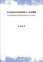 中国語数量表現前置構文の意味機能(Pre-Positioned Numerical Phrases in Chinese)