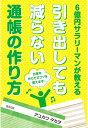 【POD】6億円サラリーマンが教える引き出しても減らない通帳の作り方 [ アユカワタカヲ ]