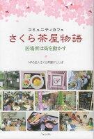 コミュニティカフェさくら茶屋物語
