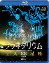 バーチャル・プラネタリウム フルハイビジョンで愉しむ「全天88星座」の世界【Blu-ray】 [ (趣味/教養) ]