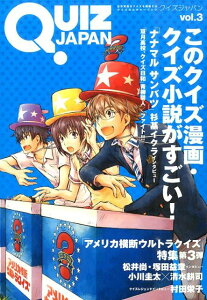 QUIZ JAPAN(vol.3) [ セブンデイズウォー ]