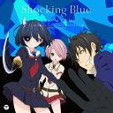 Shocking Blue [ 伊藤美来 ]