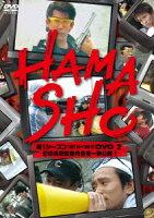 HAMASHO 第1シーズンDVD 2(仮)