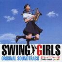 スウィングガールズ ORIGINAL SOUNDTRACK [ (オリジナル・サウンドトラック) ]