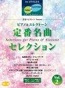 STAGEAピアノ&エレクトーン 中〜上級 月刊エレクトーンPresents 定番名曲セレクション 2