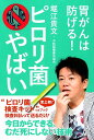 ピロリ菌やばい検査キットつきブック ([テキスト])