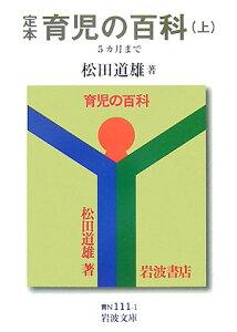 【送料無料】定本育児の百科(上(5カ月まで))